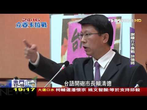 【TVBS】陳亭妃vs.謝龍介選戰數度拚搏 今第五度交手