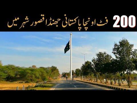 200 Feet High Pakistan Flag at Ganda Singh Border Kasur City