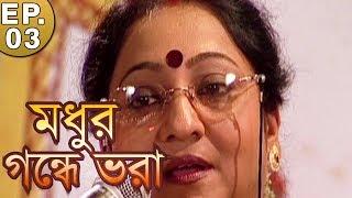 madhu gandhe bhara rabindra sangeet by indrani sen unplugged episode 3