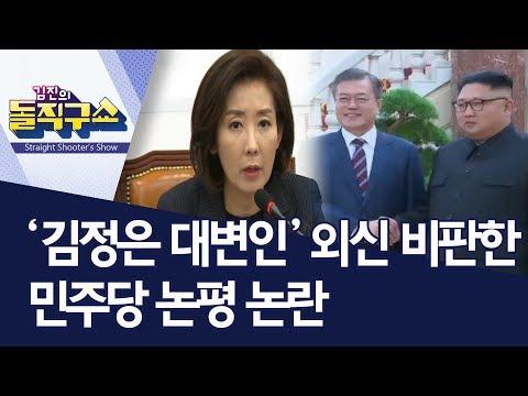 '김정은 대변인' 외신 비판한 민주당 논평 논란 | 김진의 돌직구쇼