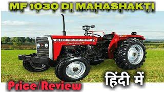 Massey Ferguson1030 महाशक्ति।छोटे/मझले किसानों के लिए वरदान।