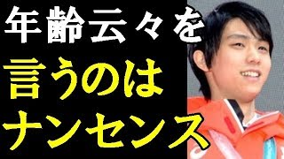 【羽生結弦】「王貞治の列に加わる」国民栄誉賞授与報道に韓国メディアも関心!「年齢云々を言うのはナンセンス」#yuzuruhanyu thumbnail