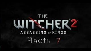 """Прохождение игры """"Ведьмак 2: Убийцы Королей"""", часть 7"""