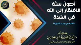 الشيخ صالح العصيمي حفظه الله [ اصول ستة للافتقار  إلى الله ] وباء كورونا