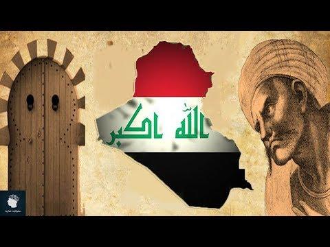هل تعلم عن العراق | معلومات وحقائق مذهلة لا تعرفها عن بلاد الرافدين ستفاجئك بالتأكيد..!!