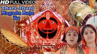 thare jhanj nagada baje re superhit bajrangbali song 2015 sci