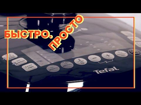 Мультиварка-скороварка! Обзор Tefal Ultimate Pressure Cooker CY625D32
