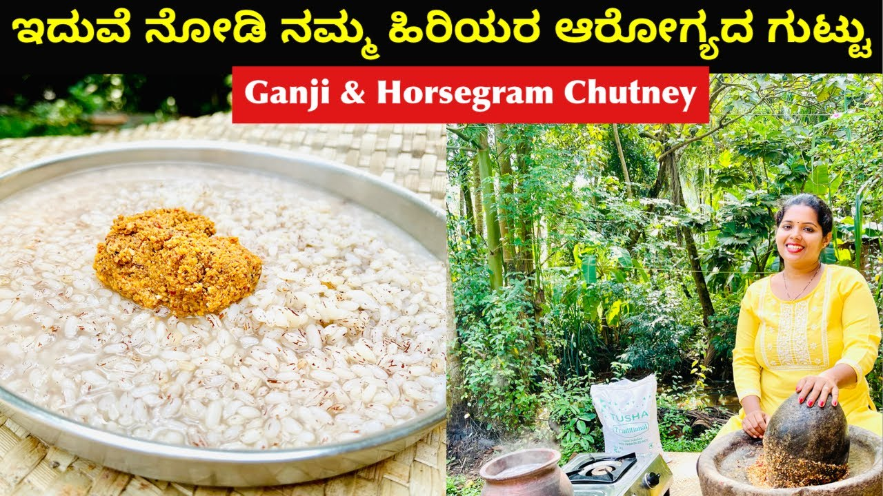 ಮಂಗಳೂರಿನ ಆರೋಗ್ಯಕರ ಕುಚಲಕ್ಕಿ ಗಂಜಿ ಹಾಗು ಕುಡು ಚಟ್ನಿ |Secret Of Mangaloreans Health | Mangalore Recipes