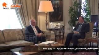 يقين |  وزير الخارجية يلتقي مع المدير الاقليمي للمعهد الدولي للدراسات الاستراتيجية