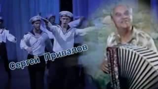 Яблочко Гармонист виртуоз Сергей Привалов