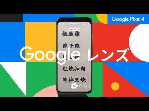 Google Pixel 4:もう外国語でアタフタしなくていいよ 篇