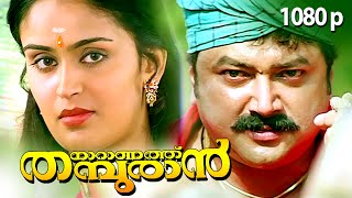 Malayalam Super Hit Comedy Action Full Movie | Naranathu Thampuran | 1080p | Ft.Jayaram, Nandini