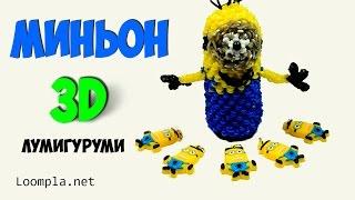3D Миньон из резинок Rainbow Loom Minion