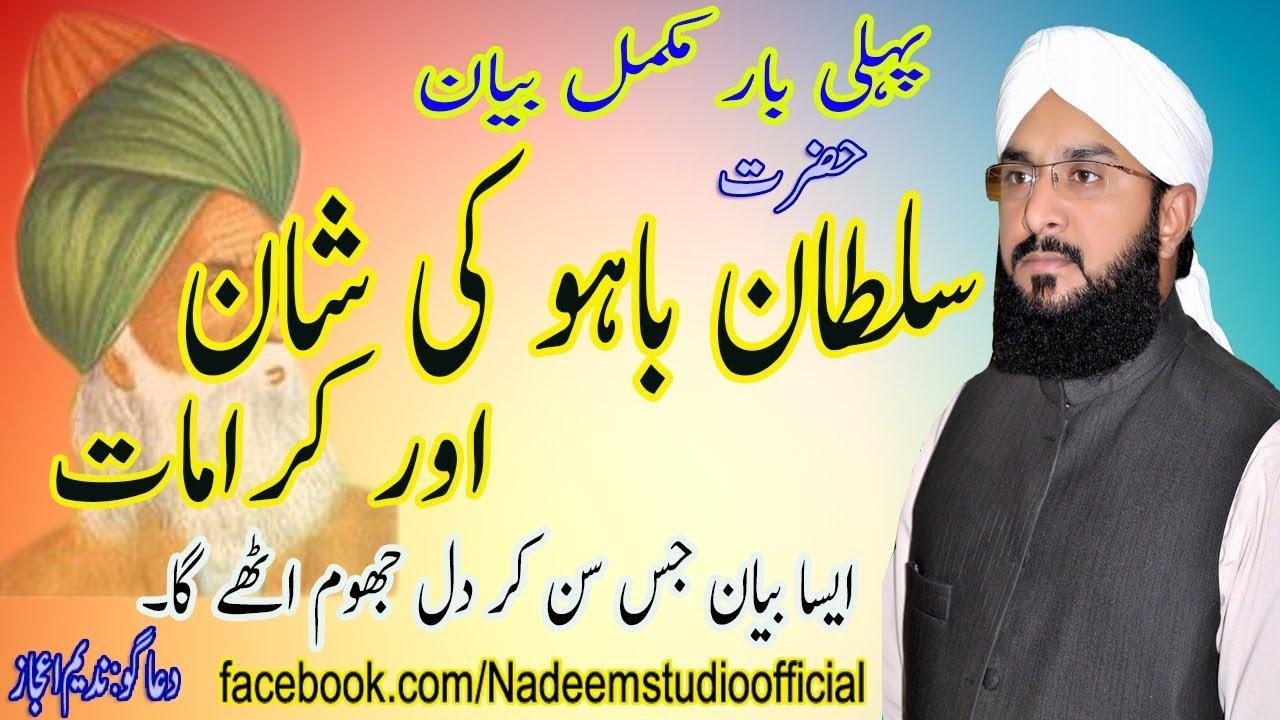Maa di shan bayan taqreer maan di shan mp3 download.