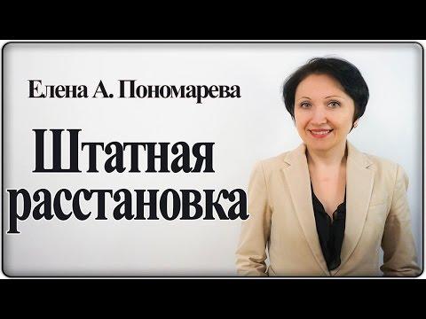 Как оформить штатную расстановку – Елена А. Пономарева
