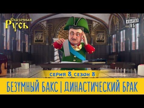 Сваты 4 (4-й сезон, 15-я серия)из YouTube · Длительность: 50 мин19 с