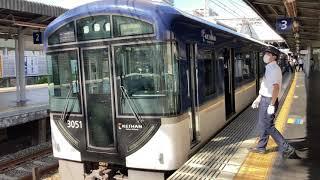 【4K】鳩マークなしが寂しい 京阪電車 3000系 快速急行淀屋橋行き 香里園駅発車