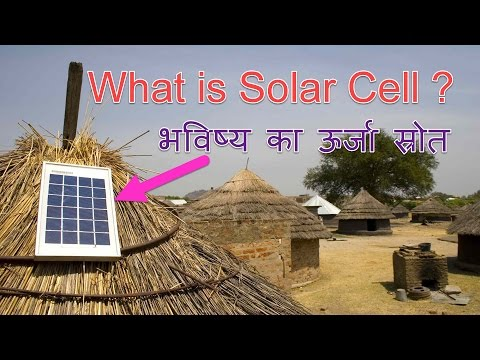 Solar Cells: Working, Applications & Indian Scenario