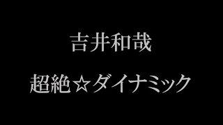 吉井和哉の新曲「超絶☆ダイナミック!」。 TVアニメ『ドラゴンボール超...