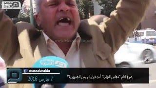 فيديو| من أمام البرلمان.. مواطن لـ السيسي: انت فين؟