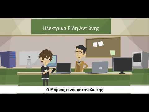Αγορά Ελαττωματικού Laptop - Κυπριακό Κέντρο Καταναλωτή για Εναλλακτική Επίλυση Διαφορών