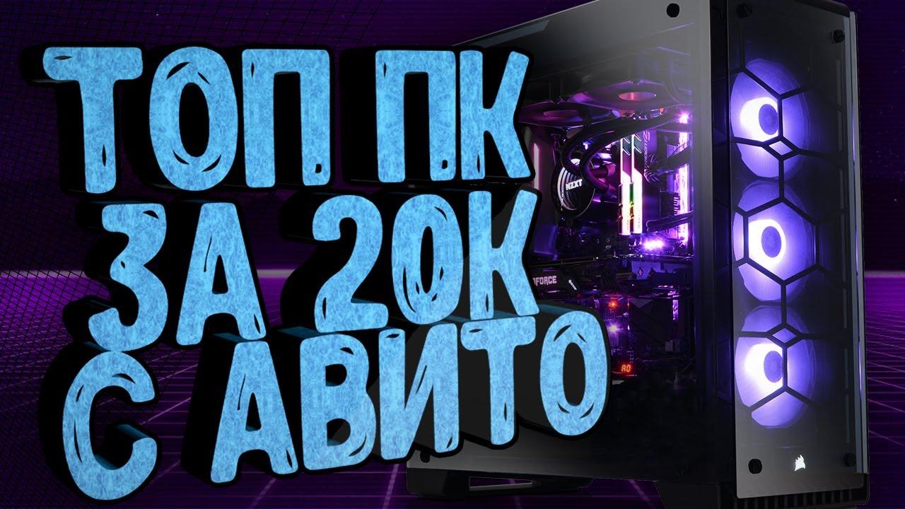 САМЫЙ ТОПОВЫЙ ПК ЗА 20К С АВИТО | ИГРОВОЙ ПК ЗА 20000, КОТОРЫЙ ТЯНЕТ ВСЁ!!!