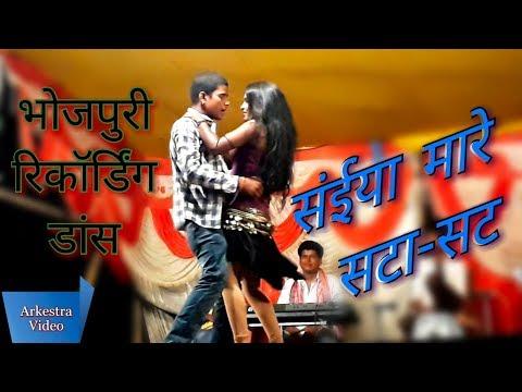 Kabo Chit Kabo Pat | Saiya Mare Satasat | Bhojpuri Arkestra Program | Arkestra Video Song | 2018