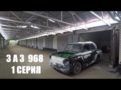Запорожец 968 Новая жизнь/ ZAZ  968 New Life 1 серия