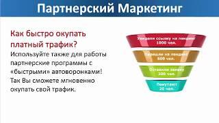 Как окупать трафик и важные акценты партнерок