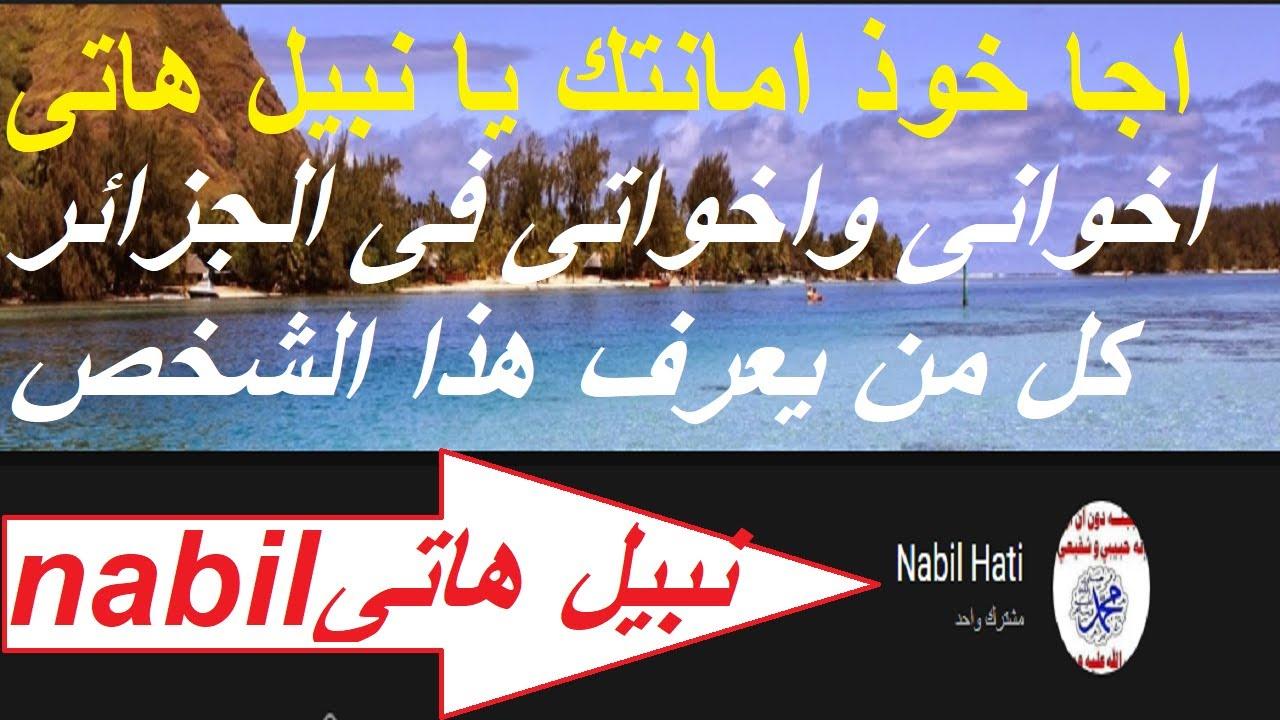 اجا خوذ امانتك يا نبيل الى اخوانى واخواتى فى الجزائركل من يعرف هذا الشخص @Mecanique Mokhtar Tunsie