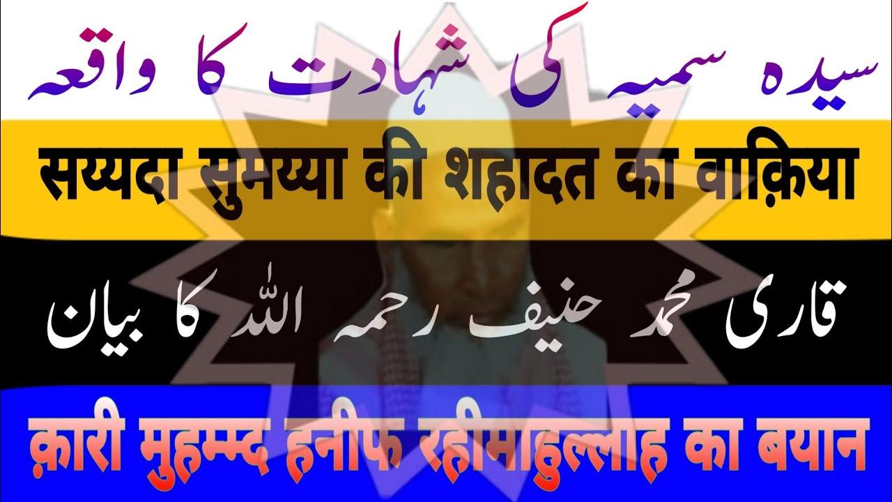 Download Sayyada Sumayya Ka Waqiaa\by Qari Muhammad Haneef Rahimahullah Ka Bayan