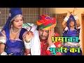 Download राजस्थानी DJ धमाका 2017 - धमाका गुर्जर का  - Dhamaka Gurjar Ka  - Rakhi Rangili MP3 song and Music Video
