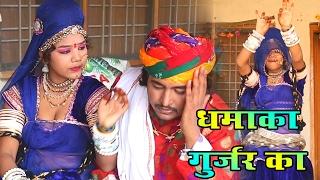 राजस्थानी DJ धमाका 2017 - धमाका गुर्जर का  - Dhamaka Gurjar Ka  - Rakhi Rangili