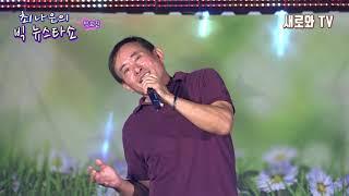 박효진 -당신께만(원곡:이은하) (최나은 의 빅스타쇼)새로와스튜디오