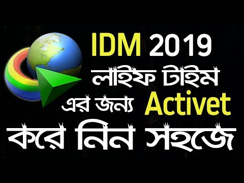 IDM (Internet Download Manager 2019) Full version | Serial Key এর ঝামেলা ছাড়া ফুল Version Use করুন