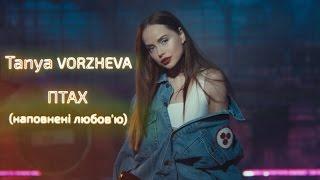 Tanya Vorzheva - Птах (наповнені любов'ю)