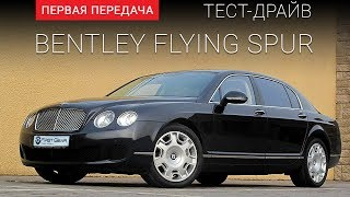 видео Новый четырехдверный седан Bentley Flying Spur