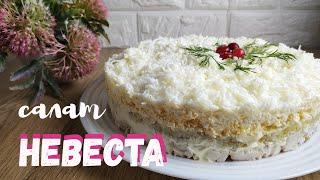 салат с копченой курицей Невеста \ salad with smoked chicken Bride