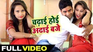 आ गया Mithun Yadav का New Bhojpuri Super Hit Song 219 चढाई होई अढाई बजे