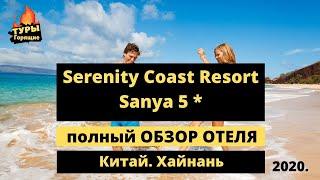 Serenity Coast Resort Sanya 5*. Хайнань. Китай. Обзор отеля 2020. Бухта Сяодунхай.