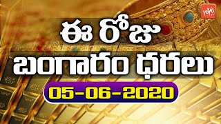 Today Gold Price In India | 05-06-2020 | Today Gold Rate | #GoldPrice | Vizag | Hyderabad | YOYO TV