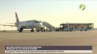 Билеты для детей за 2,5 тысячи рублей предоставляет авиакомпания «Ямал»