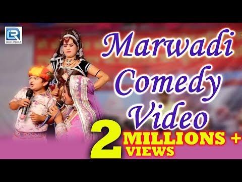 कंचन सपेरा की मुसकान, मनीष छेल्ला की कॉमेडी   Rajasthani Comedy Video 2017   Marwadi Comedy Video