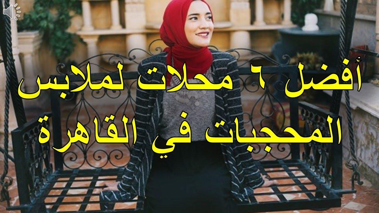 أفضل 6 محلات لملابس المحجبات في القاهرة