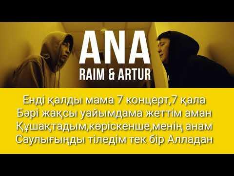 Raim Райм  Artur Артур  Ana Ана  караоке  текст  Lyrics