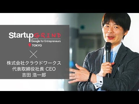 Startup GRIND TOKYO × 吉田 浩一郎(株式会社クラウドワークス代表取締役社長 CEO)
