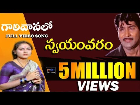 Swayamvaram Movie Songs || Gali Vanalo || Shoban Babu || Jayapradha