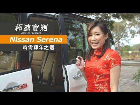 【極速實測】Nissan Serena - 進階細節,更添時尚