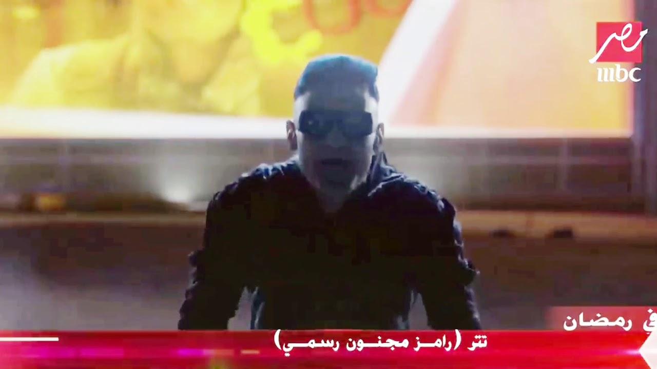 تتر برنامج( رامز مجنون رسمي)رمضان 2020