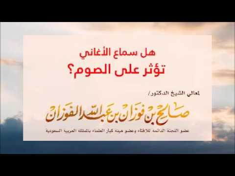 الجمع أليس كومة حكم سماع الأغاني في رمضان بعد الإفطار Sjvbca Org